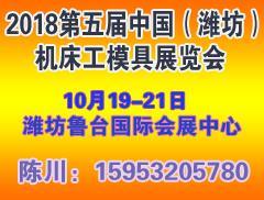 2018第五届中国(潍坊)机床工模具展览会