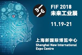 未来工业展 2018第20届上海国际机床展