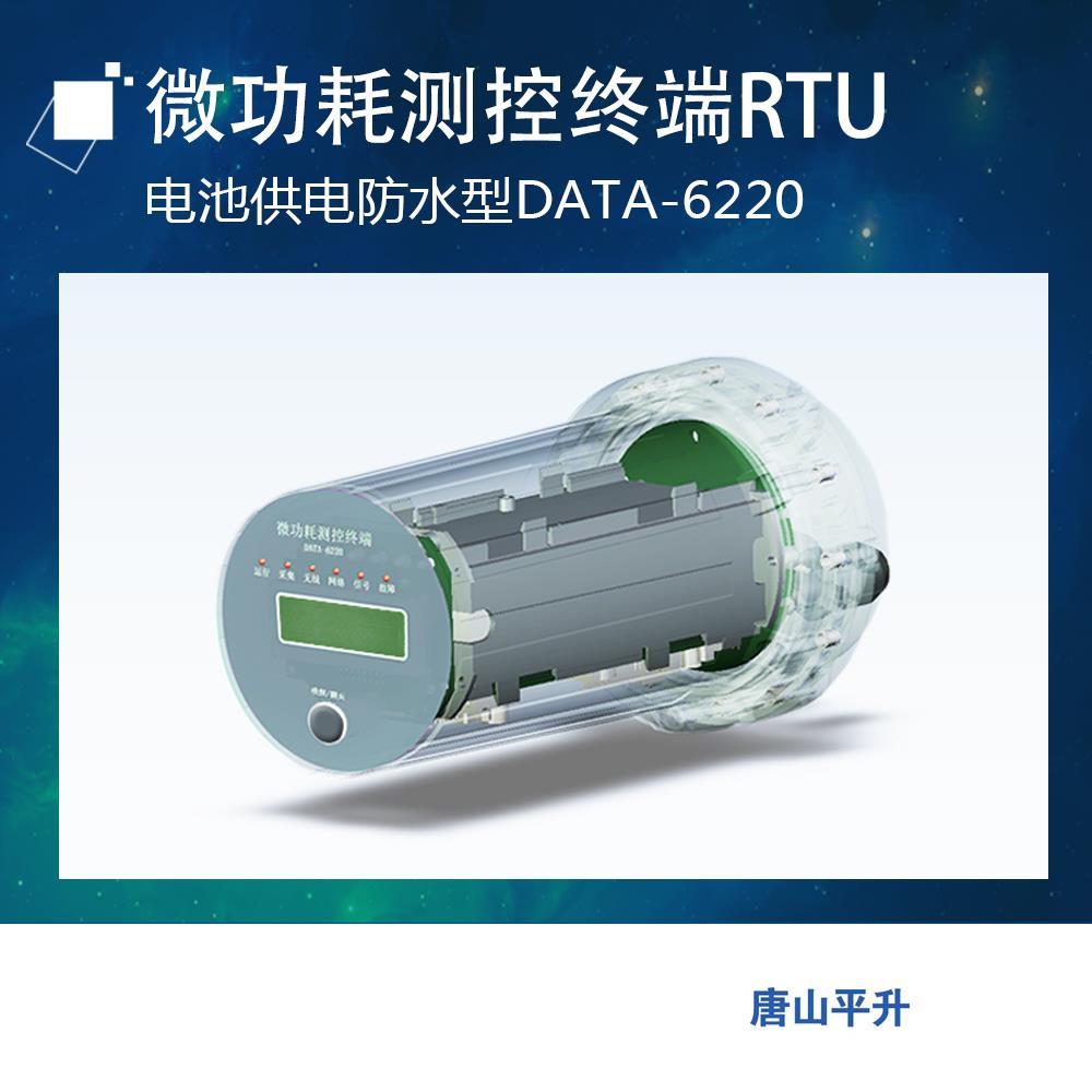 RTU终端、RTU远程测控终端