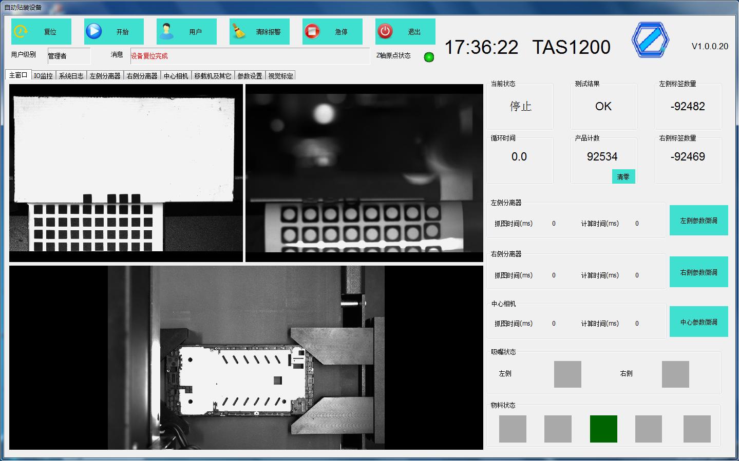 这款辅料视觉贴付系统,可解决电子行业各种辅料贴装
