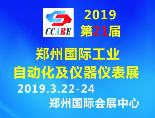 2019第21届中原郑州国际工业自动化及仪器仪表展览会