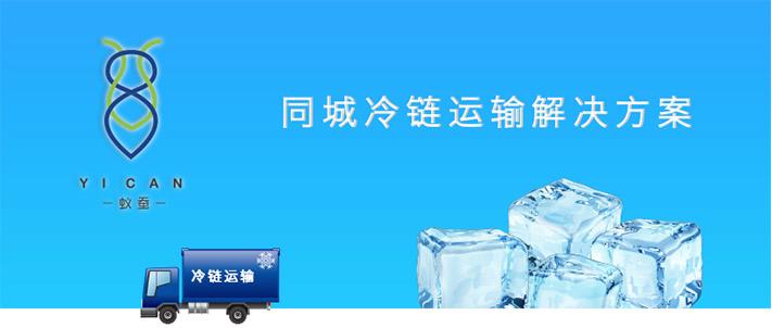 【E8应用】同城冷链运输方案
