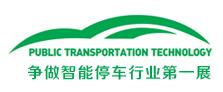 2018深圳(国际)智能停车设备与技术展览会