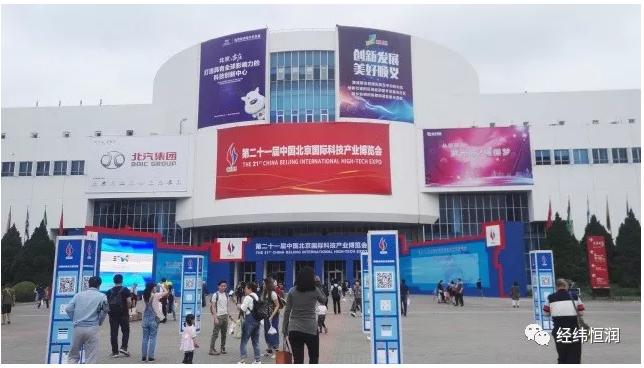 第二十一届北京科博会落幕,恒润科技参展获赞