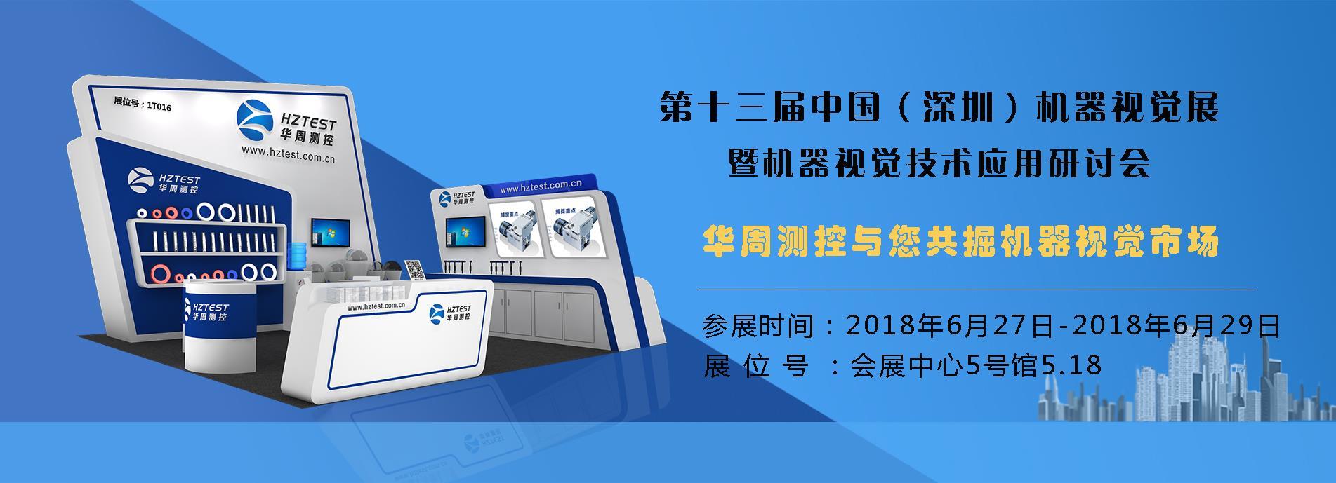 中国(深圳)机器视觉展暨机器视觉技术及工业应用研讨会