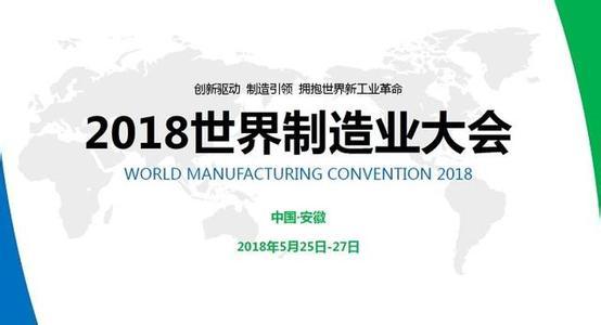 世界制造业大会准备就绪 高端嘉宾逾4千人