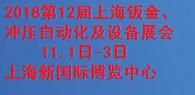 2018第十二届上海国际钣金、冲压自动化及先进设备展览会