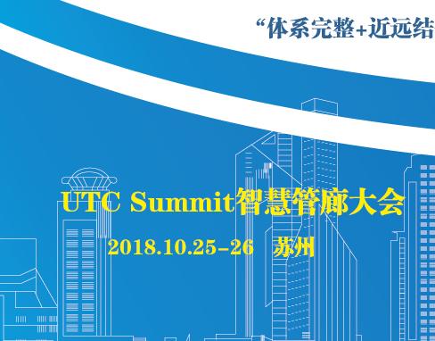 UTC 2018智慧管廊大会将于10月25-26日在苏州举办