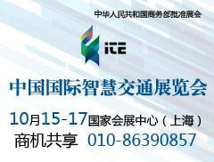 2018中国(上海)国际智慧交通展览会(ITE)
