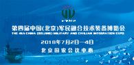 2018第四届中国(北京)军民融合技术装备博览会