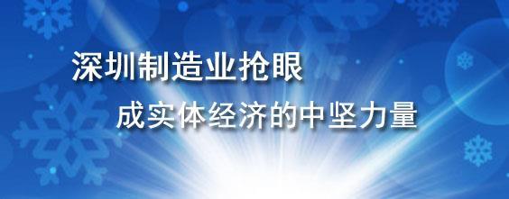 深圳制造业
