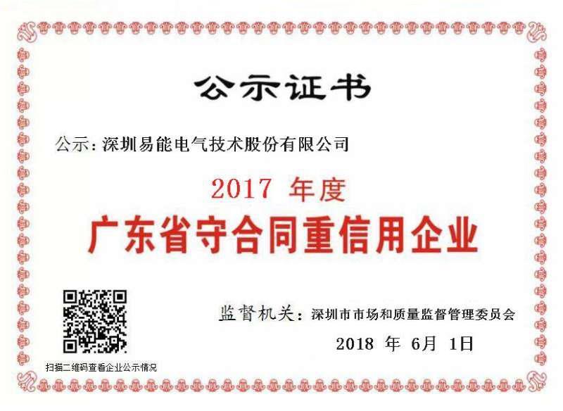 """易能电气获""""2017年度守合同重信用企业""""荣誉称号"""