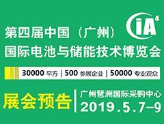 2019年第四届中国(广州)国际电池与储能技术博览会