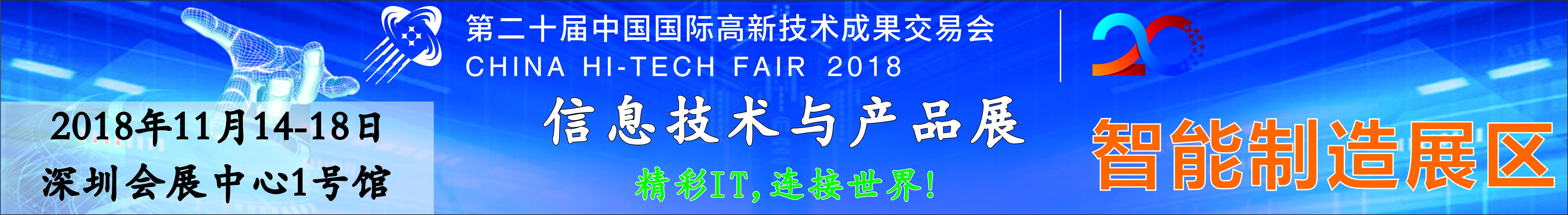 2018第二十届中国国际高新技术成果交易中心