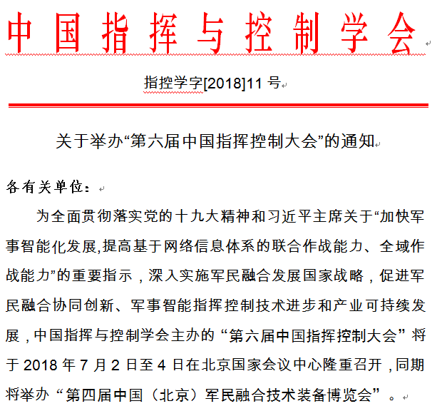 """关于举办""""第六届中国指挥控制大会""""的通知"""