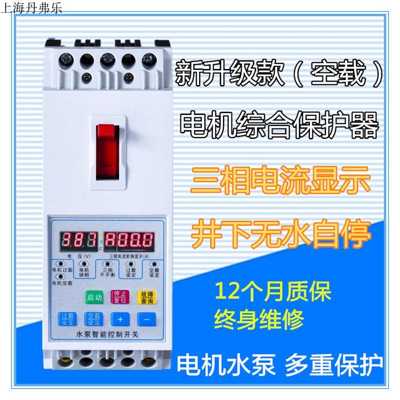 双数码管水泵保护器