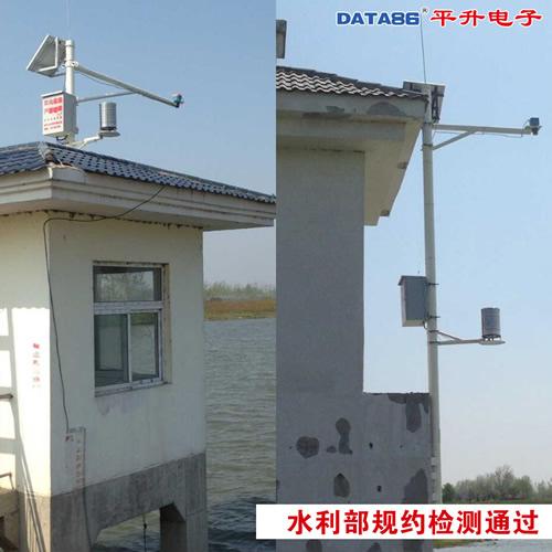 水情在线监测系统、水雨情自动监测系统