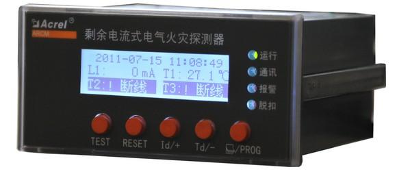4路剩余电流监测  1路温度监测 ARCM200BL-J4 电气火灾监控探测器