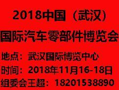 2018中国(武汉)国际汽车零部件博览会