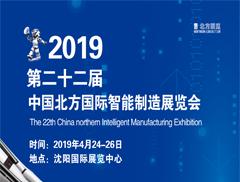 2019年第二十二届中国北方国际智能制造展览会