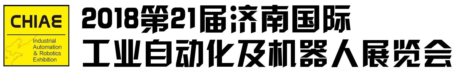 2018 第21届丞华济南国际工业自动化及机器人展览会