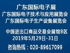 2019 ELEXSHOW广东国际电子展