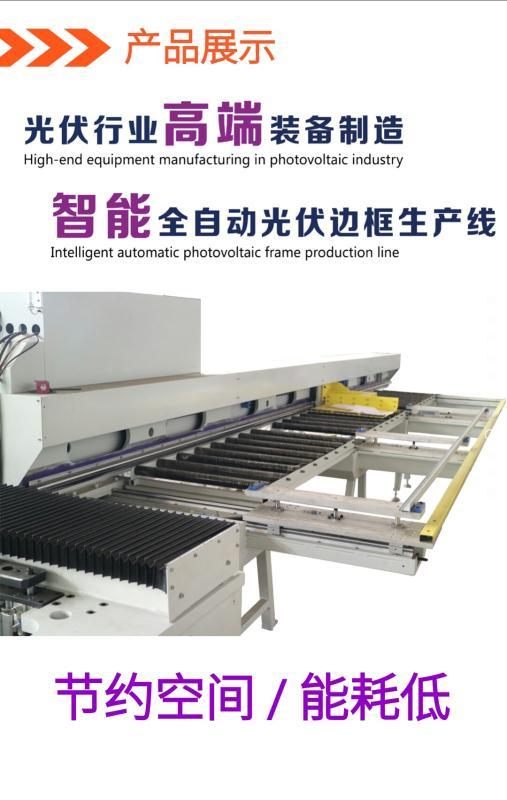 苏州通锦太阳能智能全自动光伏边框生产线设备