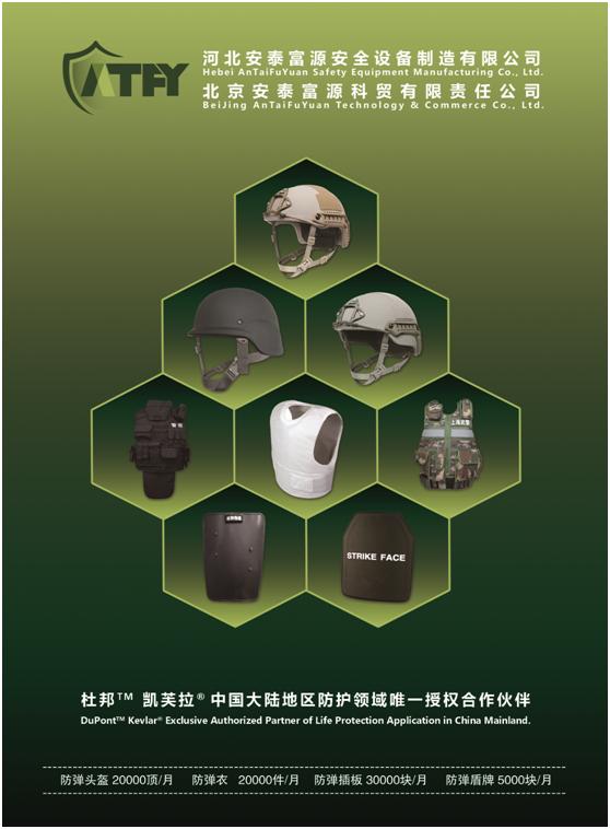 河北安泰富源与您相约 DefenPol China 2018广东(广州)军民融合技术系列展