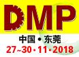 2018第二十届DMP东莞国际机床模具金属加工展