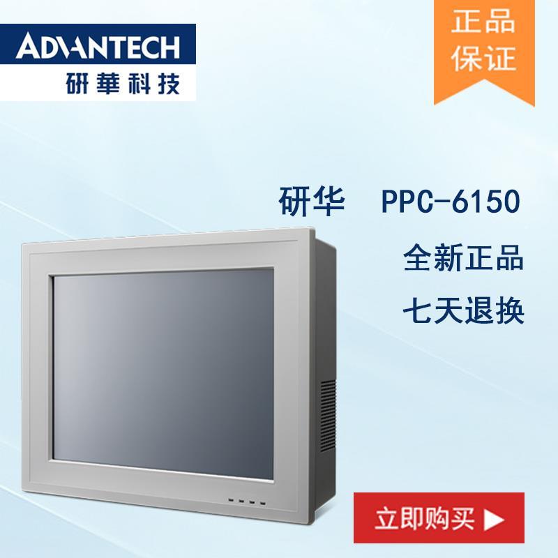 研华ATM母板PPC-6150
