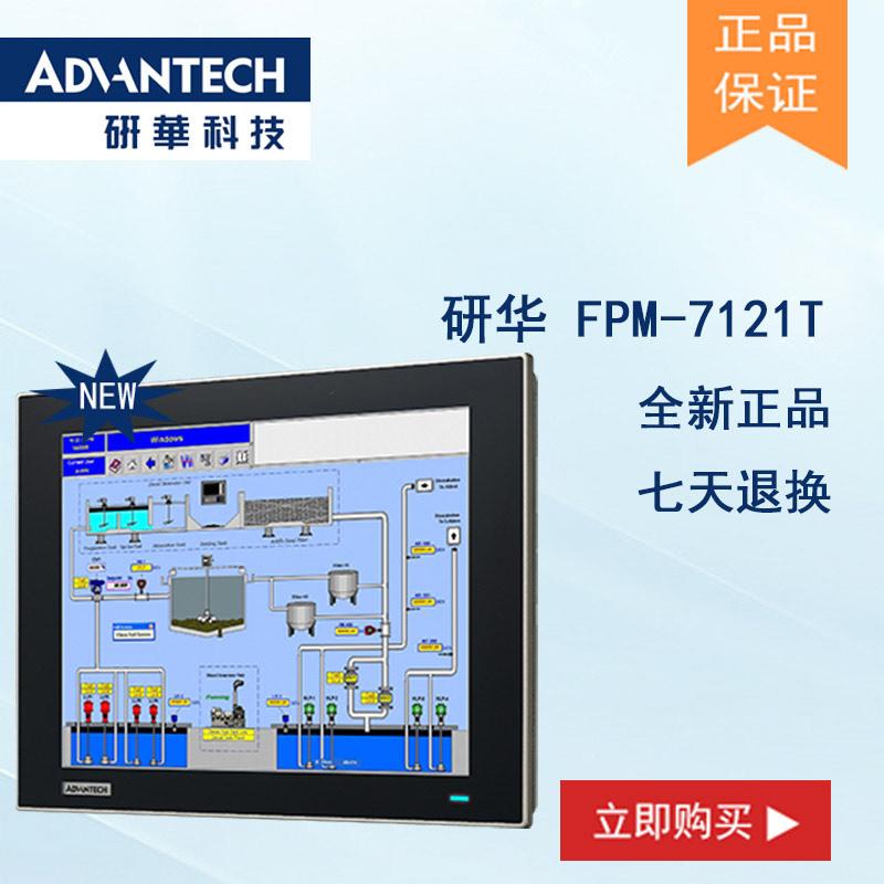 研华ATM母板FPM-7121T