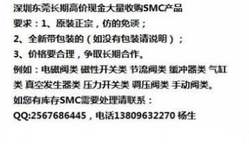 回收SMC现金大量高价回收SMC产品
