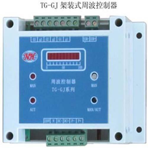 TG-GJ周波控制器