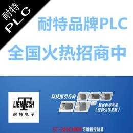 耐特品牌模块式PLC三门峡市代理商招商,替代西门子S7-200