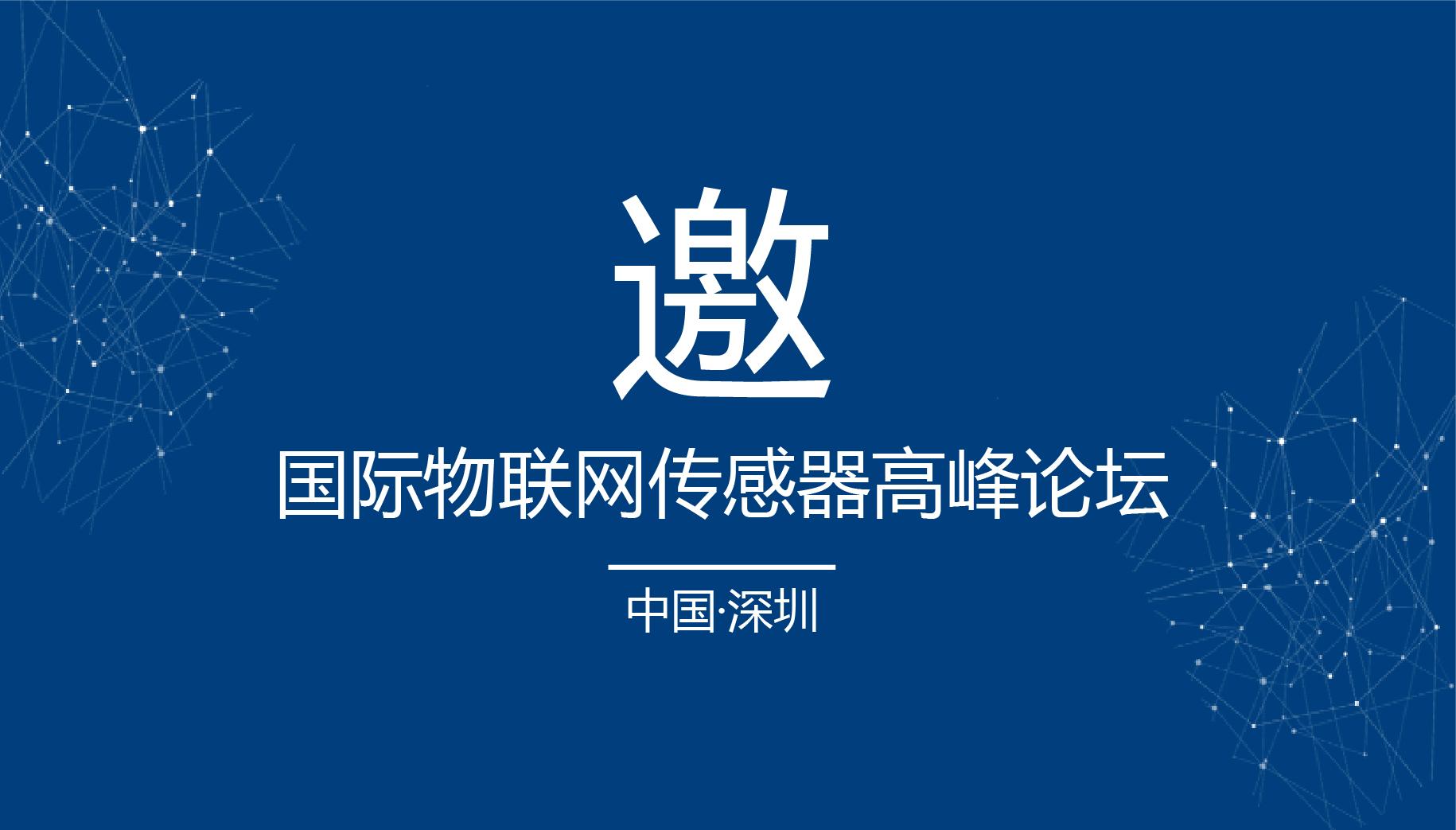 麦克物联 与你相约 | 2018深圳国际物联网传感器高峰论坛
