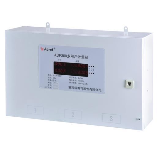 精准计量 智慧用电 ADF300多用户计量箱