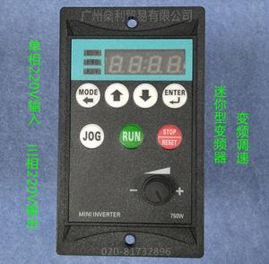 750W变频器调速变频