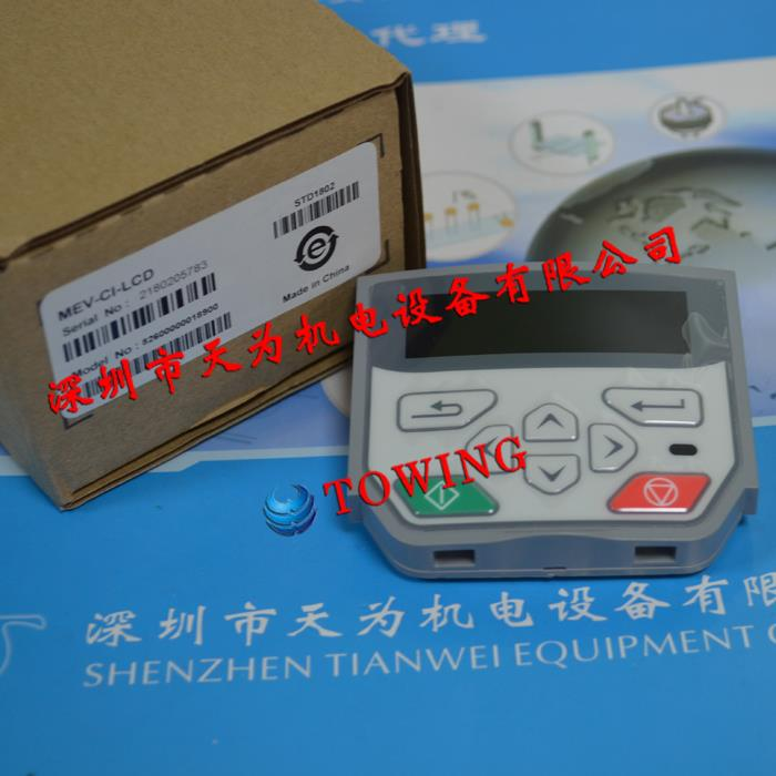 变频器控制面板MEV-CI-LCD艾默生