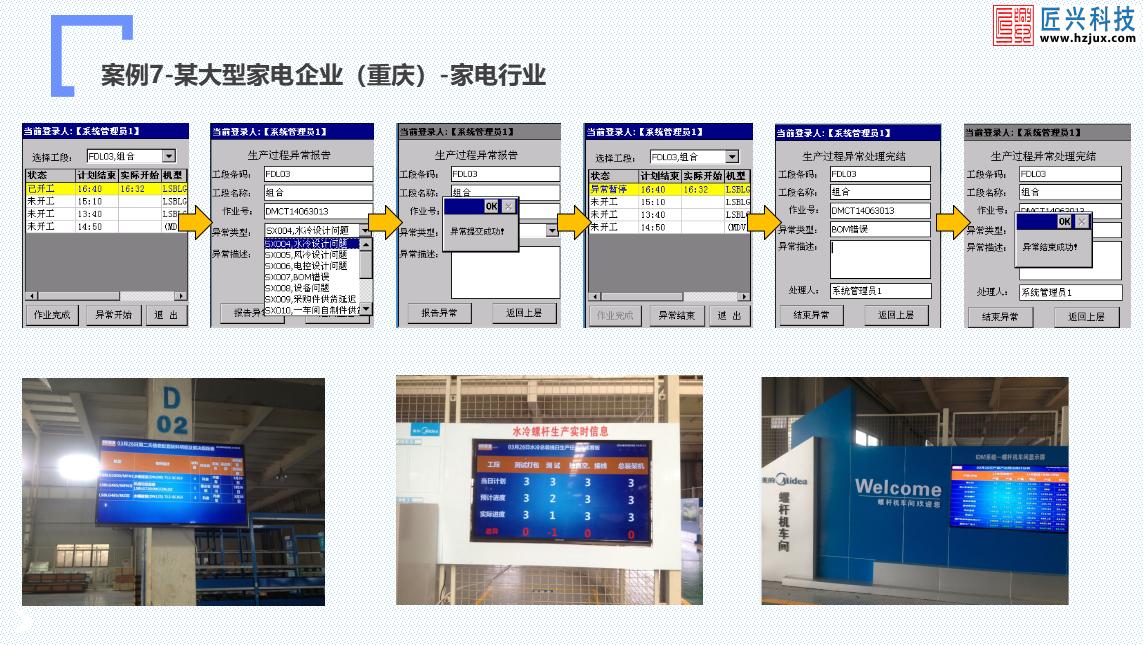 杭州匠兴案例:某家电企业MES系统