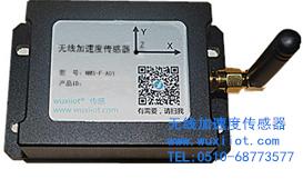 长期供应无线加速度传感器