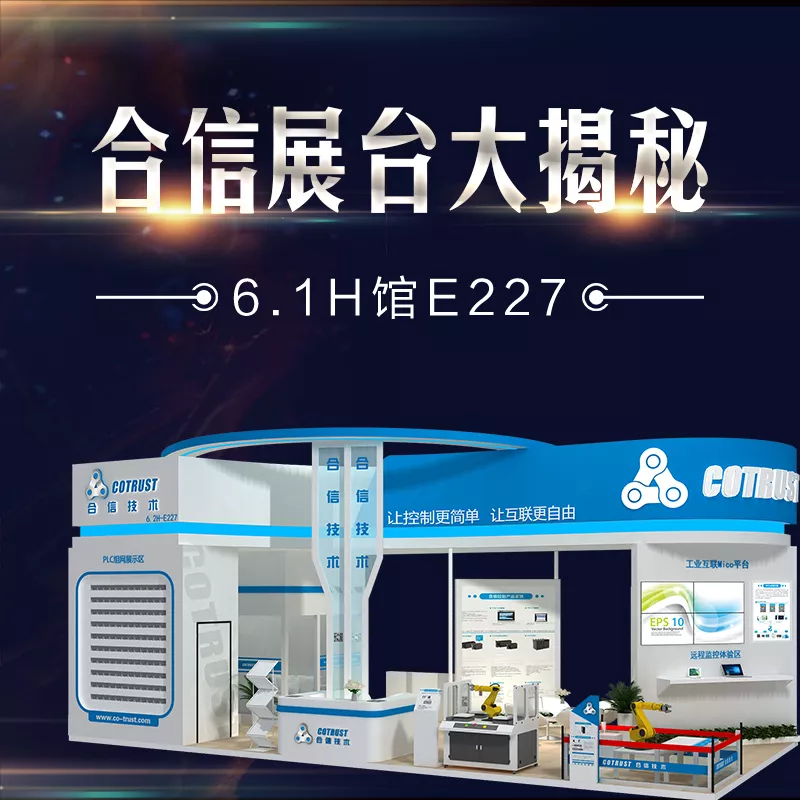 2018上海工博会丨合信来了,就差你了