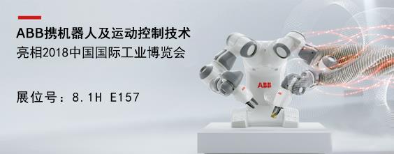 ABB机器人及运动控制技术亮相2018工博会(9月19-23日,国家会展中心)