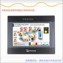 广东威纶触摸屏MT6103IP和电脑连接用什么线?