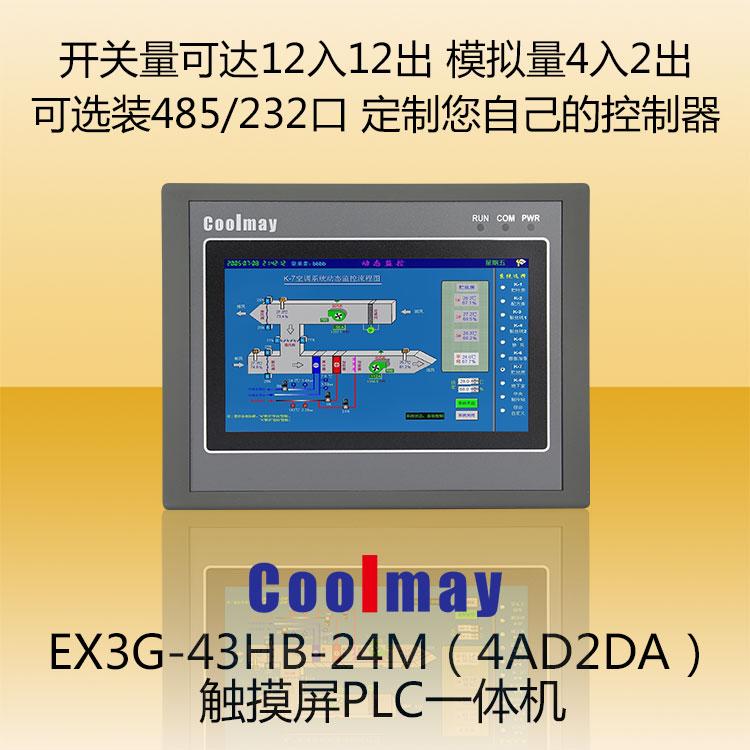 高性能EX3G-43HB  HMI/PLC一体机