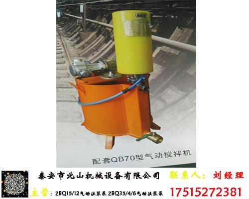 ZBQ15/12煤矿用气动注浆泵使用说明书,煤矿用气动注浆泵价格