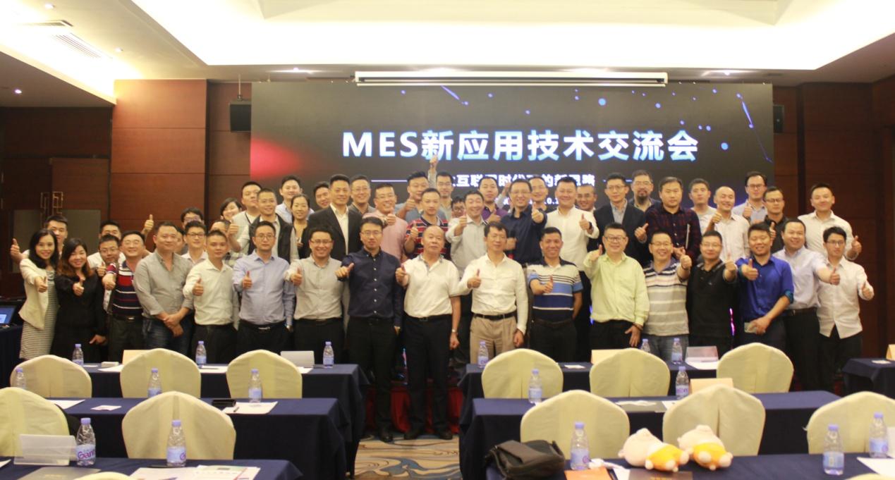 工业互联时代MES新应用技术交流会成功召开