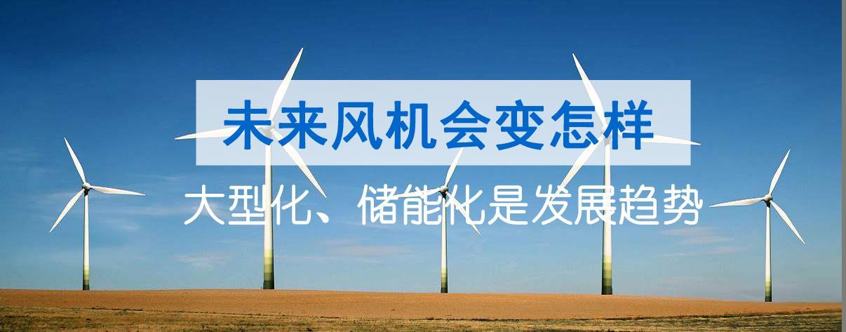 2018国际风能大会|未来风机会变怎样?大型化、储能化是发展趋势