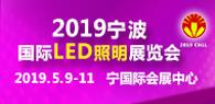 CA800-展会-展会首页-G1003-2019中国(宁波)国际灯具灯饰采购交易会暨LED照明展览会