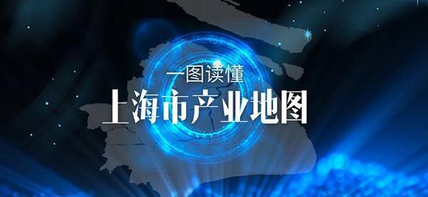 《上海市产业地图》正式出炉:未来产业发展的布局图、作战图