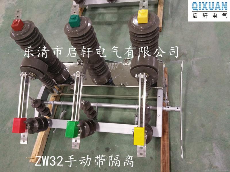 含运费ZW32-12F/630-25KV户外高压交流真空断路器